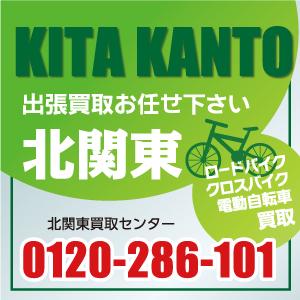 ロードバイク買取専門 0120-286-101