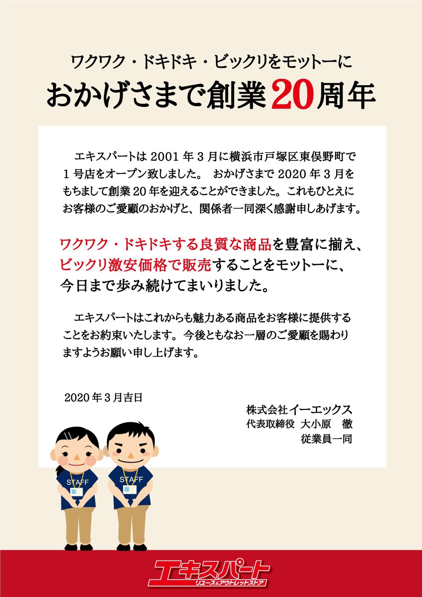20周年のお礼ポスター